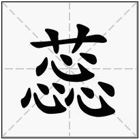 《蕊》-康熙字典在线查询结果 康熙字典