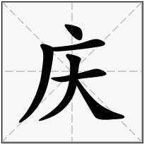 《庆》-康熙字典在线查询结果 康熙字典