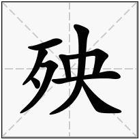 《殃》-康熙字典在线查询结果 康熙字典