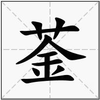 《菳》-康熙字典在线查询结果 康熙字典