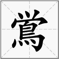 《鴬》-康熙字典在线查询结果 康熙字典