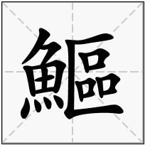 《鰸》-康熙字典在线查询结果 康熙字典