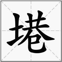 《塂》-康熙字典在线查询结果 康熙字典