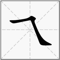 《乁》-康熙字典在线查询结果 康熙字典