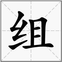 《组》-康熙字典在线查询结果 康熙字典