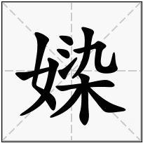 《媣》-康熙字典在线查询结果 康熙字典