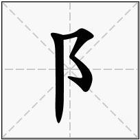 《阝》-康熙字典在线查询结果 康熙字典