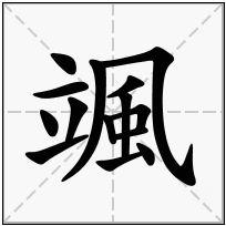 《颯》-康熙字典在线查询结果 康熙字典