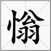 《慃》-康熙字典在线查询结果 康熙字典