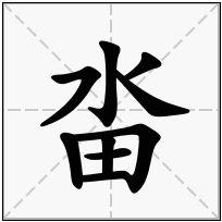 《畓》-康熙字典在线查询结果 康熙字典