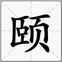 《颐》-康熙字典在线查询结果 康熙字典