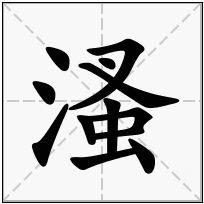 《溞》-康熙字典在线查询结果 康熙字典