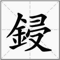 《鋟》-康熙字典在线查询结果 康熙字典