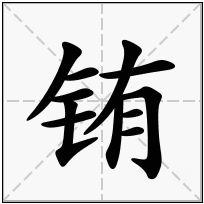 《铕》-康熙字典在线查询结果 康熙字典
