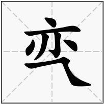 《亪》-康熙字典在线查询结果 康熙字典