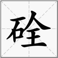 《硂》-康熙字典在线查询结果 康熙字典