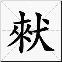 《猌》-康熙字典在线查询结果 康熙字典