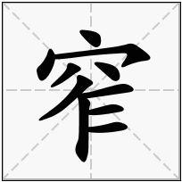 《窄》-康熙字典在线查询结果 康熙字典