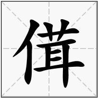 《傇》-康熙字典在线查询结果 康熙字典