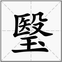 《瑿》-康熙字典在线查询结果 康熙字典