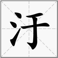 《汙》-康熙字典在线查询结果 康熙字典
