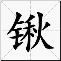 《锹》-康熙字典在线查询结果 康熙字典