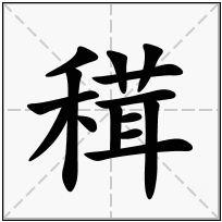 《穁》-康熙字典在线查询结果 康熙字典