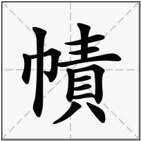 《幘》-康熙字典在线查询结果 康熙字典