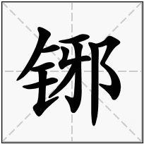 《铘》-康熙字典在线查询结果 康熙字典