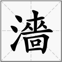 《濇》-康熙字典在线查询结果 康熙字典