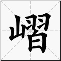 《嶍》-康熙字典在线查询结果 康熙字典