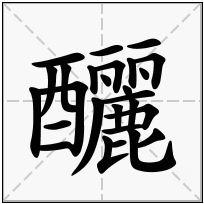 《釃》-康熙字典在线查询结果 康熙字典