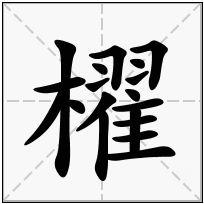 《櫂》-康熙字典在线查询结果 康熙字典