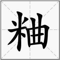 《粬》-康熙字典在线查询结果 康熙字典