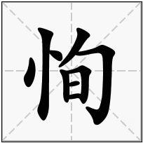 《恂》-康熙字典在线查询结果 康熙字典