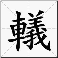 《轙》-康熙字典在线查询结果 康熙字典