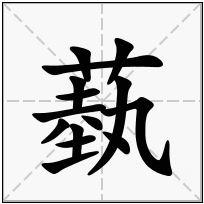 《蓺》-康熙字典在线查询结果 康熙字典