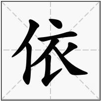 《依》-康熙字典在线查询结果 康熙字典