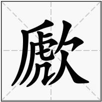 《歋》-康熙字典在线查询结果 康熙字典