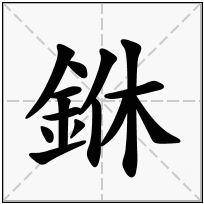 《銝》-康熙字典在线查询结果 康熙字典