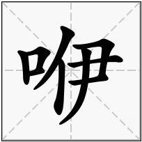 《咿》-康熙字典在线查询结果 康熙字典