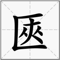 《匧》-康熙字典在线查询结果 康熙字典