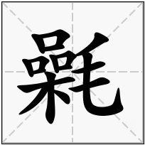 《氉》-康熙字典在线查询结果 康熙字典