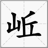 《岴》-康熙字典在线查询结果 康熙字典