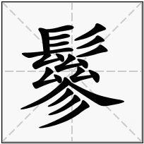 《鬖》-康熙字典在线查询结果 康熙字典