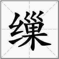 《缫》-康熙字典在线查询结果 康熙字典