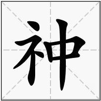 《祌》-康熙字典在线查询结果 康熙字典