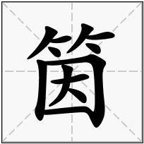 《筃》-康熙字典在线查询结果 康熙字典