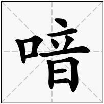 《喑》-康熙字典在线查询结果 康熙字典