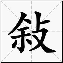 《敍》-康熙字典在线查询结果 康熙字典